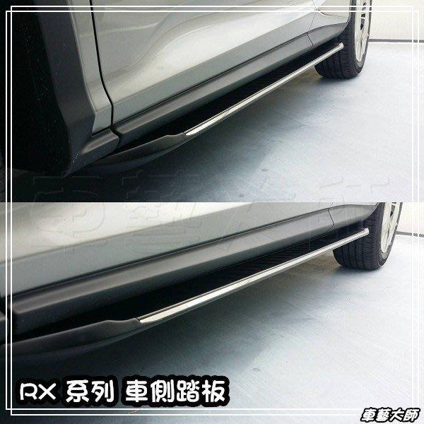 ☆車藝大師☆活動專區 16~17年 LEXUS RX 200T 350 450h 側踏 車側踏板 側踏護板