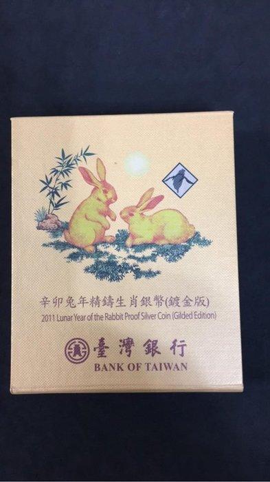 【清水集郵社】鍍金兔銀幣,發行價1785元,有收據,直購價****元。(售完待進貨)
