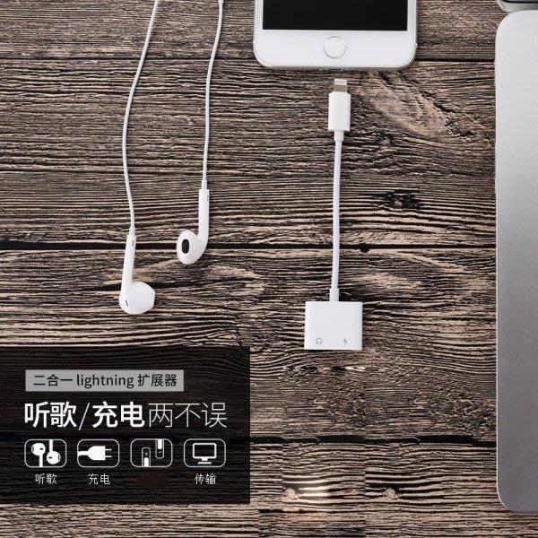 蘋果轉接頭 手機音樂充電 3.5mm耳機孔 Lightning轉 二合一轉接器 耳機轉接 IPHONE 7 8 X XR