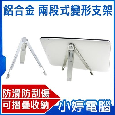 【小婷電腦*支架】全新 鋁合金 兩段式調整 平板變形支架 腳架 防滑防刮傷 ipad samsung