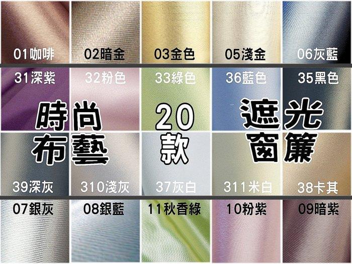 【時尚布藝 平價窗簾網】掛鉤窗簾+手撥軌道+捲簾 ( 6-29)《請核對~無誤可直接下標~》