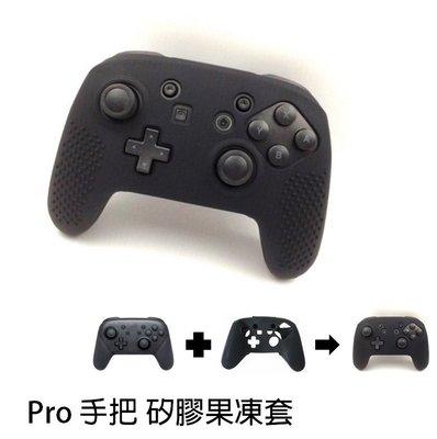 NS Pro 手柄 手把 控制器 保護套 矽膠套 果凍套 任天堂 Nintendo Switch 現貨