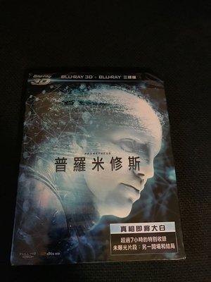 (全新未拆封)普羅米修斯 Prometheus 3D + 2D 三碟限定版 藍光BD(得利公司貨)限量特價