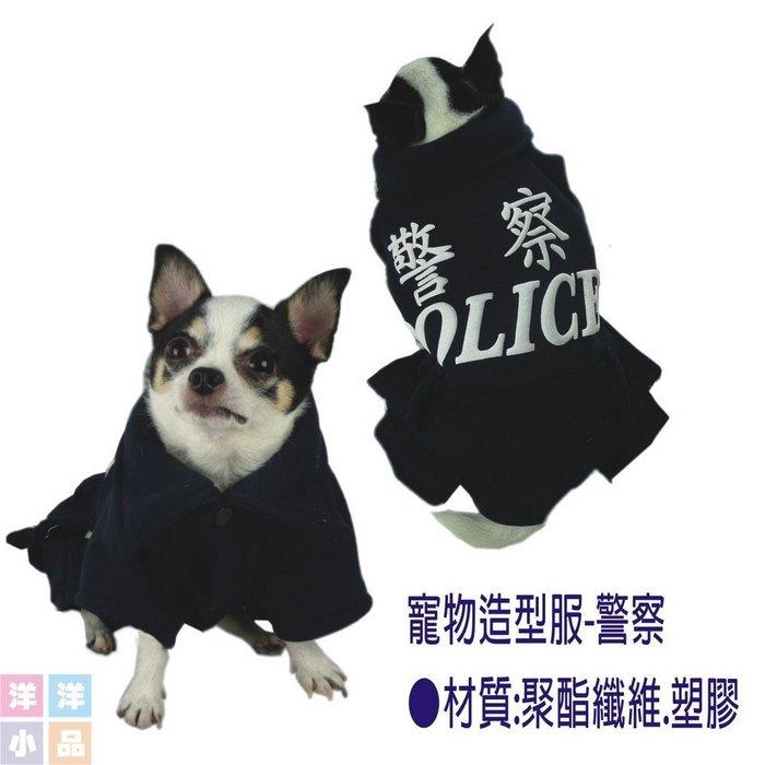 【洋洋小品】【可愛寵物變裝秀-警察】萬聖節化妝表演舞會派對造型角色扮演服裝道具