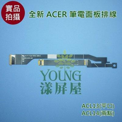 【漾屏屋】ACER S3-951 Ul...