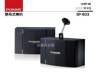 高傳真音響【POKKA SP-803】8吋100W懸吊式喇叭 客廳.教室.小型會議室.舞台