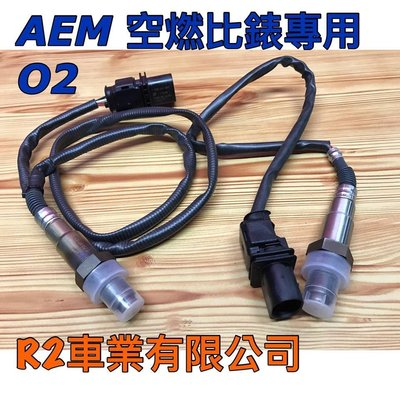 @沙鹿阿吐@ 美國進口 AEM 空燃比表 空燃比錶專用 含氧感知器 O2 SENSOR 30-4110 零配件單買更換