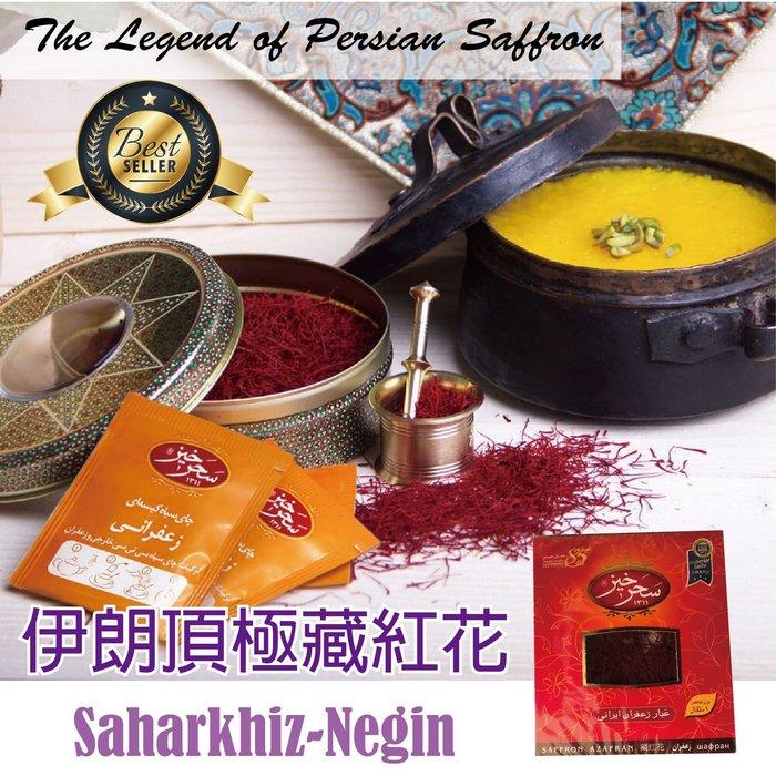 【養生茶】SAFFRON伊朗頂級藏紅花茶(番紅花) 4.6g