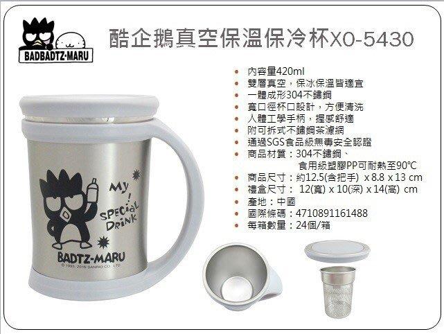 41+ 現貨免運費 酷企鵝 手拿 保溫杯 不鏽鋼杯 馬克杯 泡茶器具 XO 小日尼三直播可議價