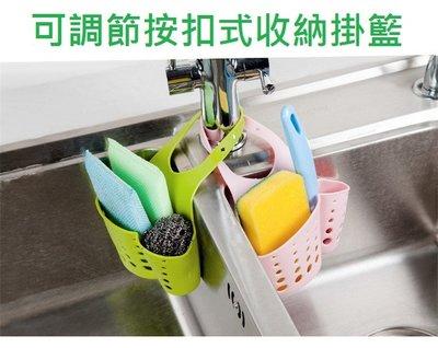 廚房 水槽 海綿 收納掛籃 可調節 按扣式 海綿瀝水架 水龍頭 收納掛袋