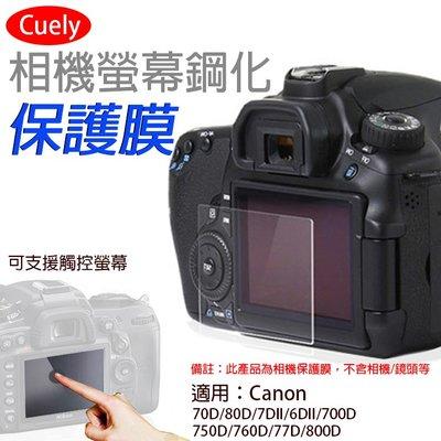趴兔@佳能70D相機螢幕鋼化保護膜80D 7DII 6DII 700D 750D 760D通用 螢幕保護貼 鋼化玻璃貼