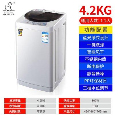 小型洗衣機全自動洗衣機家用小型迷你童洗脫一體租房大容量波輪 中大號議價220V電壓