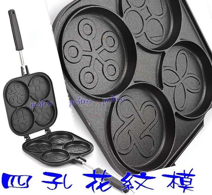 『尚宏』花紋四孔鬆餅模 (紅豆餅 紅豆餅烤盤  鬆餅烤盤 愛心鬆餅 雞蛋糕烤盤  )