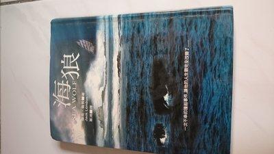 海狼(SEA WOLF)