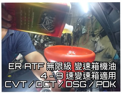 自排變速箱油 ER 無限版 ATF 9號 自排油,適合所有車種使用 CVT DCT DSG PDK 通用型自排油
