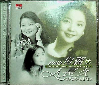 【198樂坊】鄧麗君 1999但願人長久(下)(.................)EP