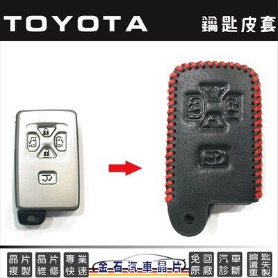 TOYOTA 豐田 PREVIA ALPHARD 鑰匙皮套 真皮鑰匙包 汽車鑰匙套 鎖匙包