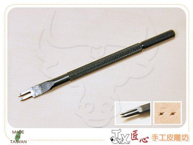 ☆ 匠心 手工皮雕坊☆ 台製雙菱斬(1.5mm)(B7152) 皮革 拼布 工藝材料 手縫 斜線
