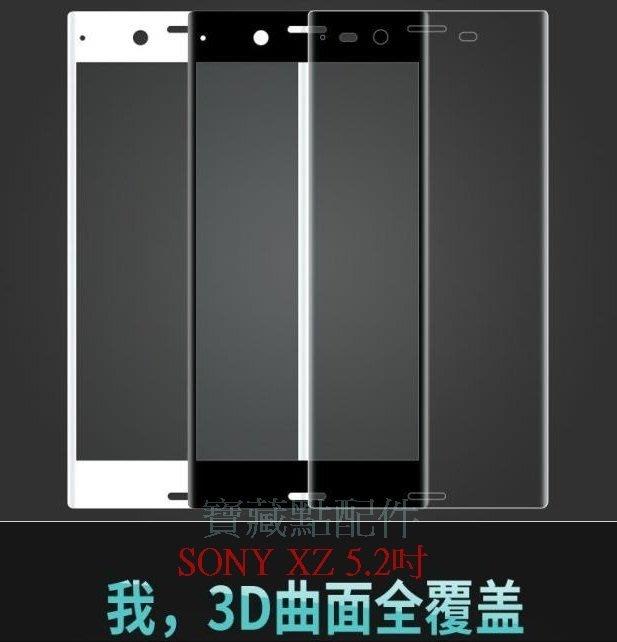 ❤新品上市❤ SONY Xperia XZ《弧面5.2吋保護貼》9H 鋼化玻璃 全滿版熱賣 3D曲面滿版