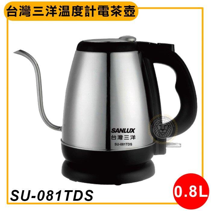 台灣三洋 溫度計電茶壺0.8L SU-081TDS 細口壺 電熱水壺 咖啡壺 茶壺 溫度計 大慶餐飲設備