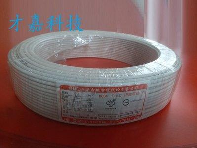 【才嘉科技】(白色)PVC電線 3.5mm平方 1C 配電盤配線 耐壓600V 台灣製 7芯絞線 每米20元(附發票) 高雄市