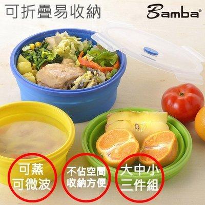 買一組送一個折疊保鮮盒Bamba神摺疊矽膠保鮮盒 便當盒 圓形/方形 三件組  食用級矽膠  SGS 檢驗通過