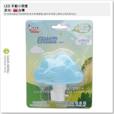 【工具屋】*含稅* LED 手動小夜燈 日出雲 LEL-10 療愈系造型小夜燈 壁插 手動式 臥室 床頭燈 台灣製