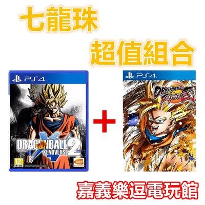 【PS4遊戲片】七龍珠超值組合 FighterZ+異戰2✪中文版全新品✪ 嘉義樂逗電玩館