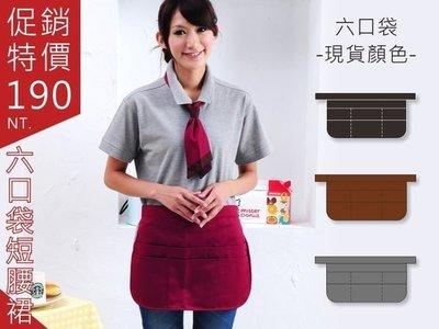 六口袋短腰裙☆半身圍裙短版☆共3色A2...