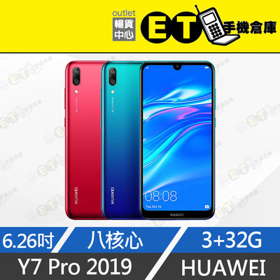 ET手機倉庫【全新 HUAWEI Y7 Pro 2019 32G】DUB-LX2 紅/藍(6.26吋、臉部解鎖)附發票