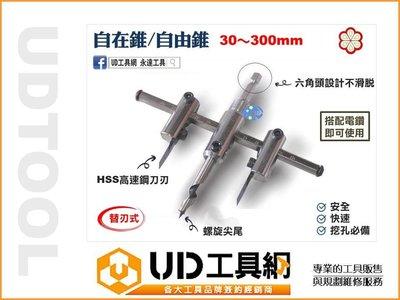 @UD工具網@台灣製 菊印30-300MM HSS自由錐自在錐/木工挖孔/電鑽鑽床適用/刀刃可替換/喇叭音箱