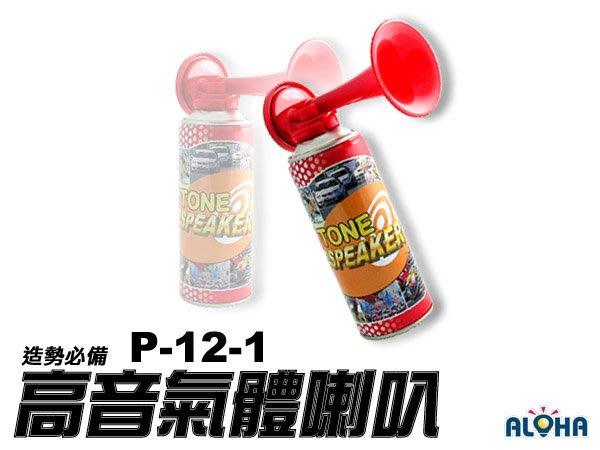 選舉造勢用品【P-12-1】高音氣體喇叭   大聲公/大喇叭/擴音器/選舉背心/競選活動/汽笛喇叭
