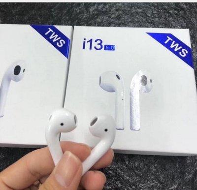 i13 5.0 無線藍牙耳機 tws雙耳