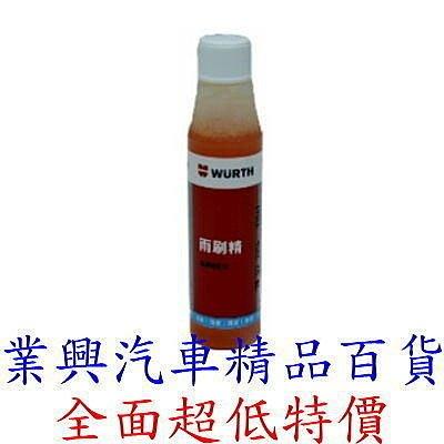 福士雨刷精(濃縮劑)(正廠公司貨→德國原裝進口)(MGRZ-1)【業興汽車精品百貨】