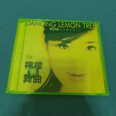 蘇慧倫 檸檬原舞曲 Dancing Lemon Tree