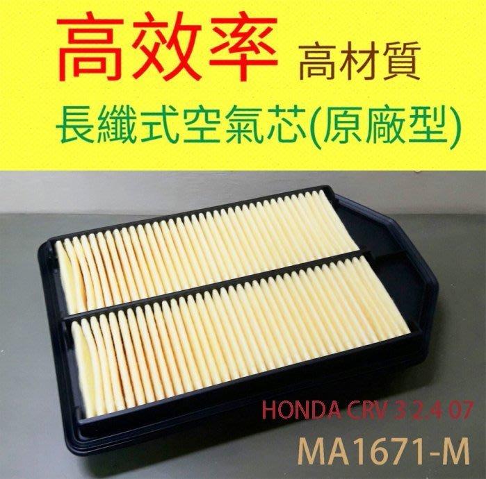 (C+西加小站)本田HONDA CRV 3 2.4  07年後款引擎空氣芯 高品質進氣濾網 原廠規範MA1671M