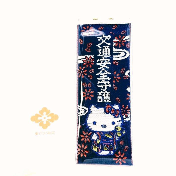日本{東京大神宮}祈福【Hello Kitty交通安全守護御守】御守