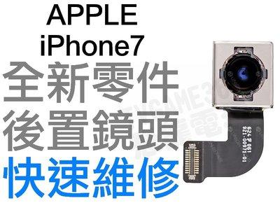 APPLE 蘋果 iPHONE 7 後鏡頭 大鏡頭 後置鏡頭 相機鏡頭 全新零件 專業維修【台中恐龍電玩】