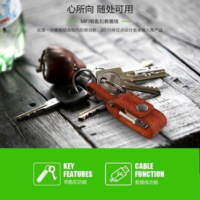 5Cgo【權宇】IDMIX 蘋果MFI認證 多功能鑰匙圈 iPhone6/S創意時尚真皮lighting數據充電線 含稅