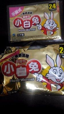 小白兔,暖暖包手握式,1片10元,剩5片