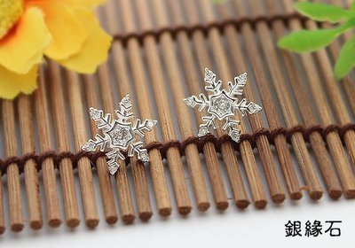 【銀緣石】純銀耳環~SE1-62-水鑽雪花銀耳環~貼耳式~針式