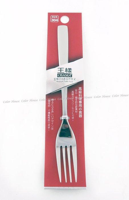 § Color House § Osama 王樣 法國中餐叉 OS-304-376 沙拉叉