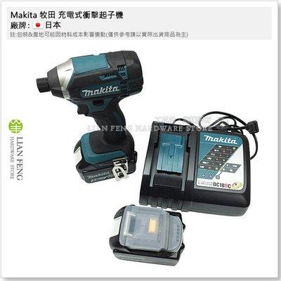 【工具屋】*缺貨Makita 牧田 DTD152RFE 充電式衝擊起子機 18V 3.0Ah 四極碳刷 電動起子 鎖螺絲