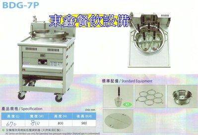 BDG-7P 落地型7切煮麵機 / 麻辣燙 / 滷味燙 / 燙熱食機 / 寶鼑牌煮麵機