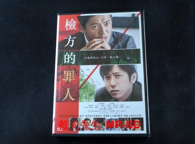 [DVD] - 檢方的罪人 Killing for the Prosecution (車庫正版) - 木村拓哉
