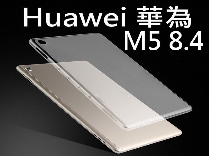 Huawei 華為 MediaPad M5 8.4 透明保護套 清水套 軟套 SHT-AL09