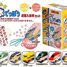 【橘白小舖】日本進口 盒裝 新幹線 鐵道王國 入浴球 水槍 小水槍 沐浴球 泡泡球 泡澡球 入浴劑 洗澡球 火車 電車