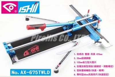 【南陽貿易】日本 ISHII 石井 雷射輔助 免修改 雙管 磁磚 切台 675mm AX-675TWLD 磁磚切割