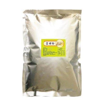 阿邦小舖 AA級 薑母粉 100%( 純 ) 老薑粉 坐月子專用 泡澡、薑母茶 一公斤裝 通過SGS檢驗 泡茶