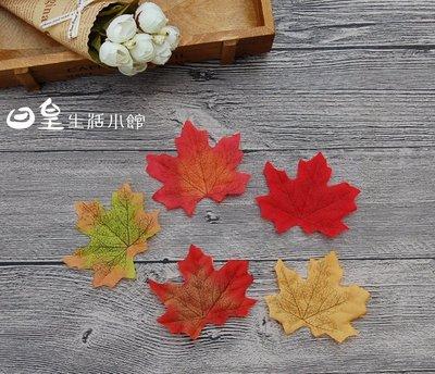 【日皇】楓葉 仿真葉子 仿真楓葉 拍照道具 拍攝道具 現貨 裝飾 DIY 擺飾 婚禮佈置 配件 療癒 教學道具 食物拍攝
